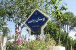 بوستان زیتون منطقه ۴ یکی از گزینه های برپایی جشنواره خیابان غذا