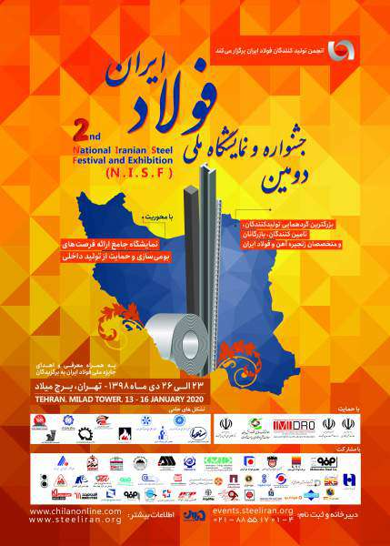 برنامه های افتتاحیه جشنواره ملی فولادایران