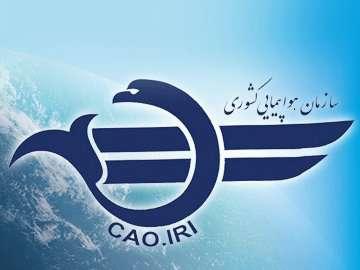 بیانیه سازمان هواپیمایی کشوری در خصوص پرواز ۷۵۲ شرکت هواپیمایی اوکراینی