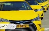 عملکرد یک ماهه واحد تاکسیرانی شهرداری مسجدسلیمان