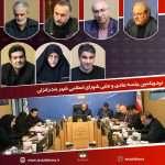 نودویکمین جلسه عادی و علنی شورای اسلامی شهر بندرانزلی