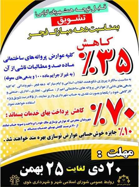 ارائه بسته تشویقی ویژه بهمن ماه برای شهروندان