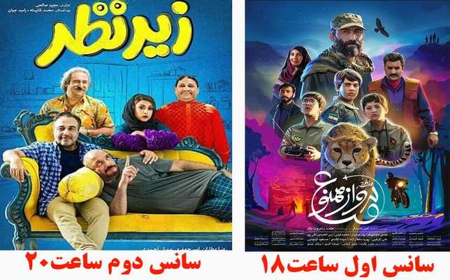 اكران دو فیلم منطقه پرواز ممنوع و كمدی زیر نظر در سینما آزادی