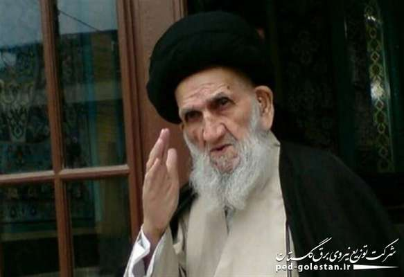 پیام تسلیت مدیرعامل شرکت توزیع نیروی برق گلستان در پی رحلت...
