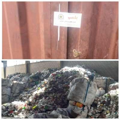 جلوگيري ازفعاليت يك واحد غير مجاز پسماند در شهرستان كاشان