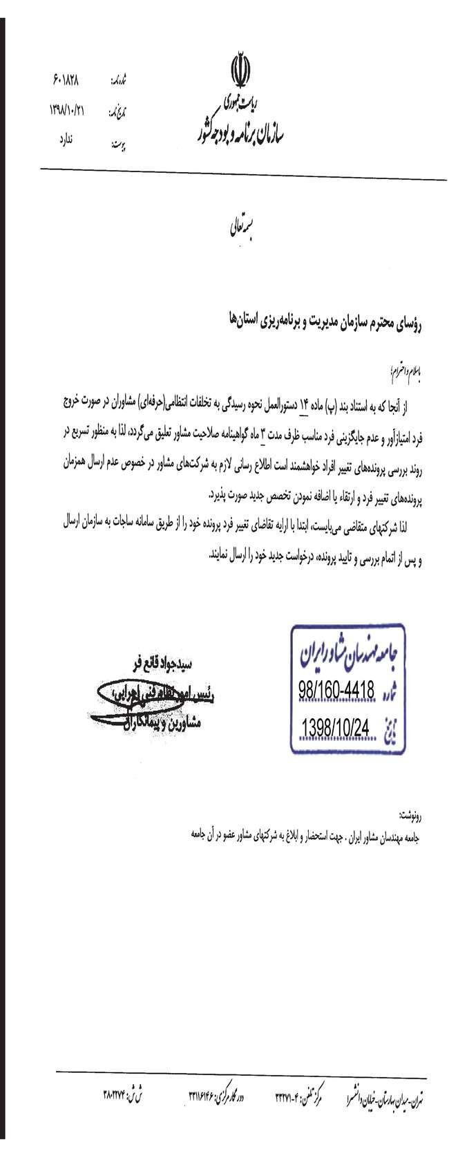 نامه رئیس امور نظام فنی، اجرایی: