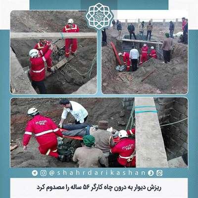 ریزش دیوار به درون چاه کارگر ۵۶ ساله را مصدوم کرد
