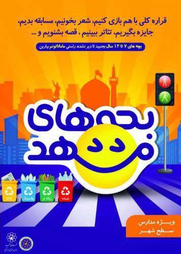 آموزش مفاهیم فرهنگ شهروندی در طرح «بچههای مشهد»