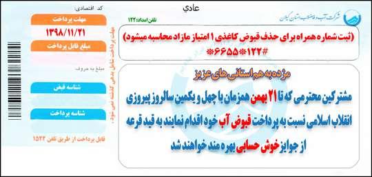 به مناسبت چهل و یکمین سالگرد پیروزی انقلاب اسلامی ایران به مشترکین خوش حساب شرکت جوایز ارزشمندی اهداء می شود