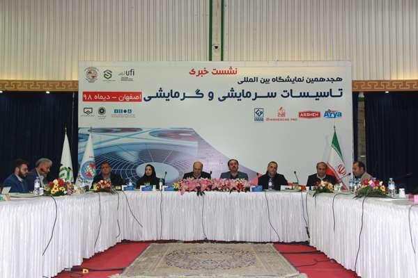 افتتاح هجدهمین نمایشگاه بین المللی تاسیسات سرمایشی و گرمایشی با حضور رئیس سازمان