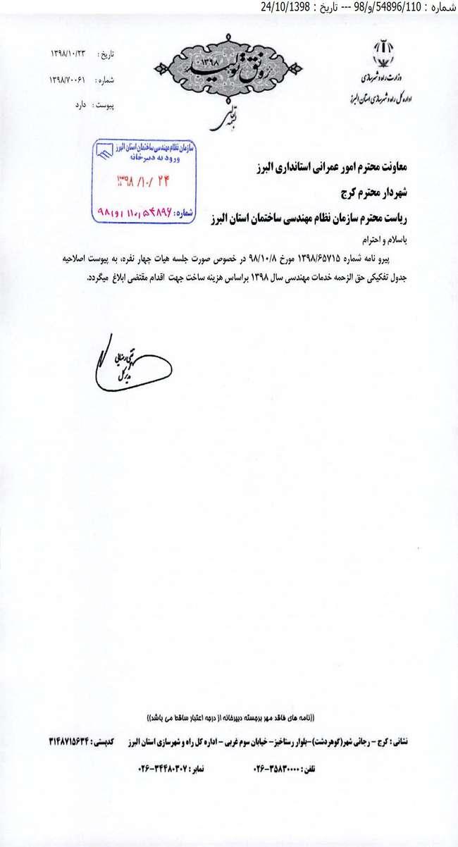 اطلاعیه مهم/ ابلاغ مصوبات هیات چهارنفره استان البرز در خصوص تعرفه خدمات مهندسی سال ۱۳۹۸