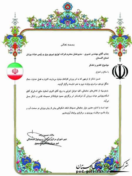 تقدیر و تشکر دبیر شورای ورزش وزارت نیرو از مدیرعامل شرکت...