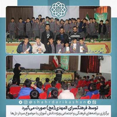 برگزاری برنامههای فرهنگی و اجتماعی ویژه دانش آموزان با موضوع سردار دلها