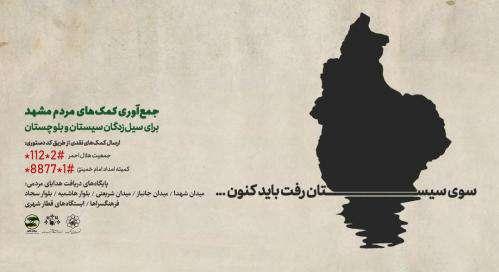 ارسال کمک های انسان دوستانه مردم مشهد به مناطق سیل زده سیستان و  ...