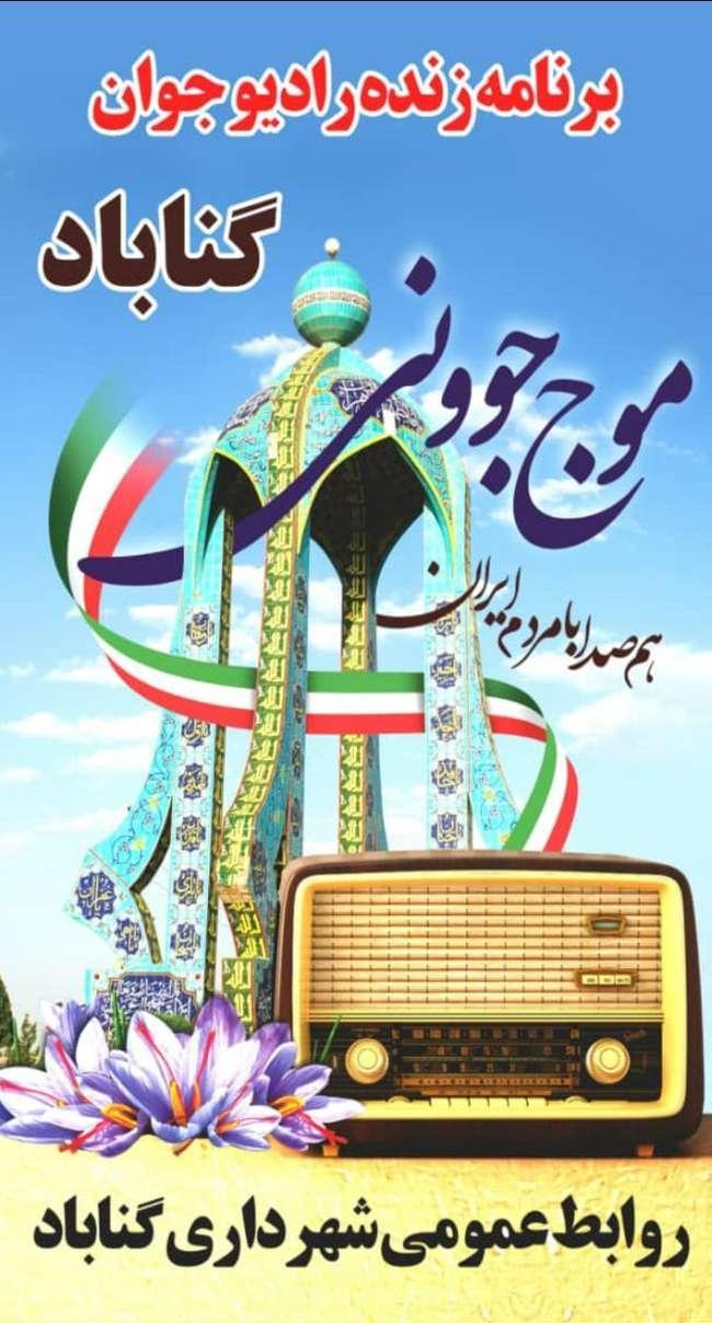 شهرداری گناباد میزبان برنامه زنده رادیو جوان