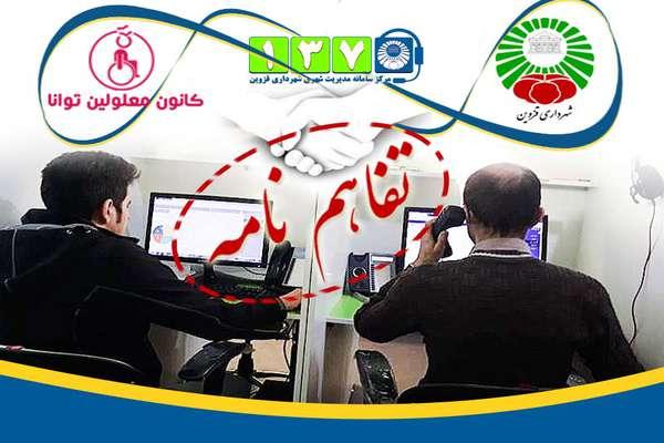 شیفت شب سامانه 137 شهرداری قزوین راه اندازی شد