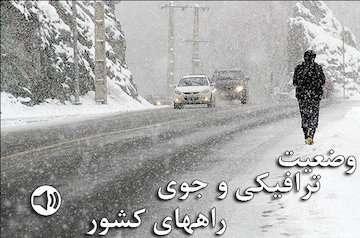 بشنوید|تردد روان در محورهای شمالی کشور / آزادراه قزوین- رشت دارای بارش باران/ ترافیک سنگین در آزادارههای تهران-کرج-قزوین و تهران-شهریار