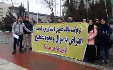 گروهی از داوطلبان آزمون مهندسی مقابل وزارت راه تجمع کردند