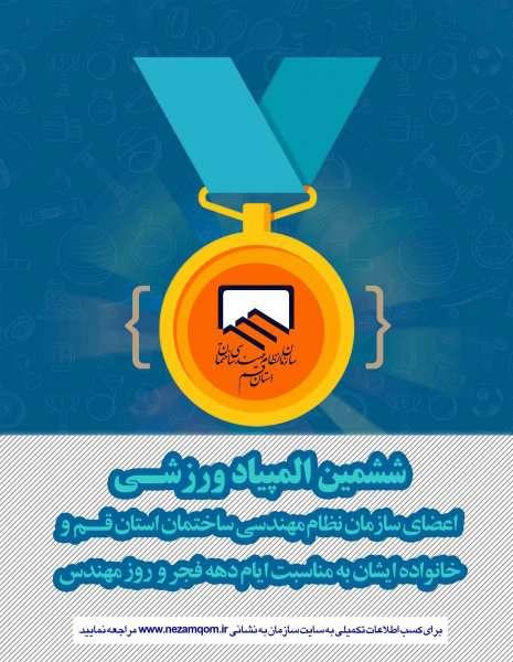 فراخوان ثبت نام ششمین دوره جشنواره ورزشی ویژه اعضاء سازمان و خانواده