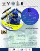 دومین کنفرانس ملی مدیریت شهری،شهرسازی و معماری