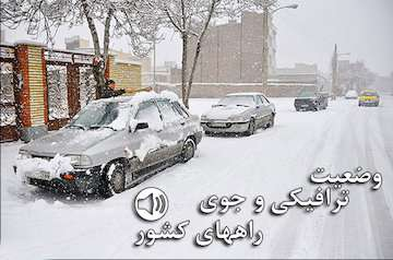 بشنوید|ترافیک سنگین در محورهای تهران-کرج-قزوین و قزوین-کرج/ترافیک نیمه سنگین در محور شهریار-تهران/مهگرفتگی و بارش برف و باران در محورهای هراز، چالوس، فیروزکوه و محور قزوین-رشت