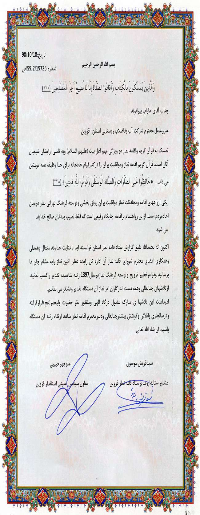 آب و فاضلاب روستايي استان قزوين در زمينه ترویج و توسعه نماز شایسته تقدير شد