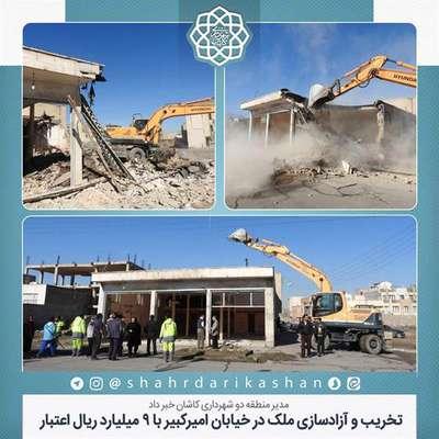 تخریب و آزادسازی ملکی در خیابان امیرکبیر با 9 میلیارد ریال اعتبار