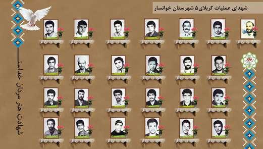 خوانسار، یک هفته به احترام روز حماسه شهر ایستاده است