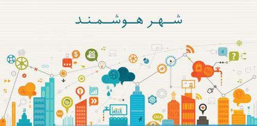 برگزاری نهمین «نمایشگاه شهر هوشمند»