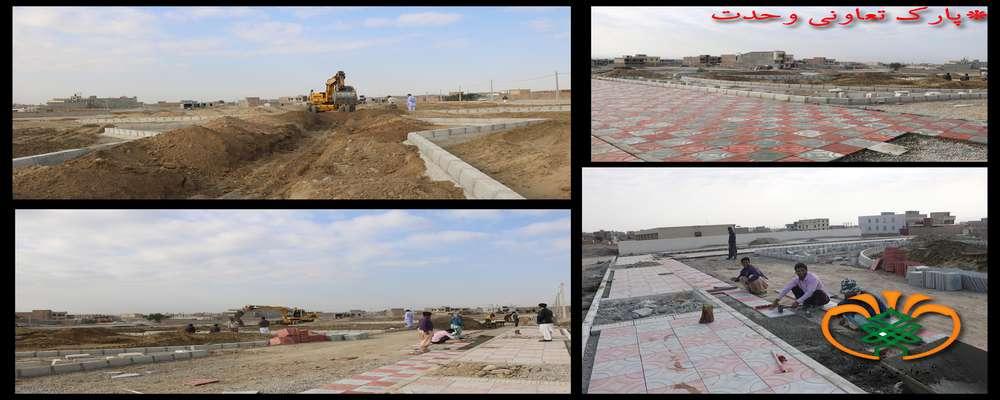 اجرای عملیات عمرانی پارک تعاونی وحدت