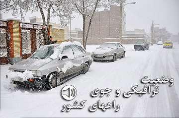 بشنوید|ترافیک سنگین در محورهای تهران-کرج-قزوین، قزوین-کرج و تهران-شهریار/ الزامیشدن سفرهای برونشهری با تجهیزات زمستانی و زنجیرچرخ