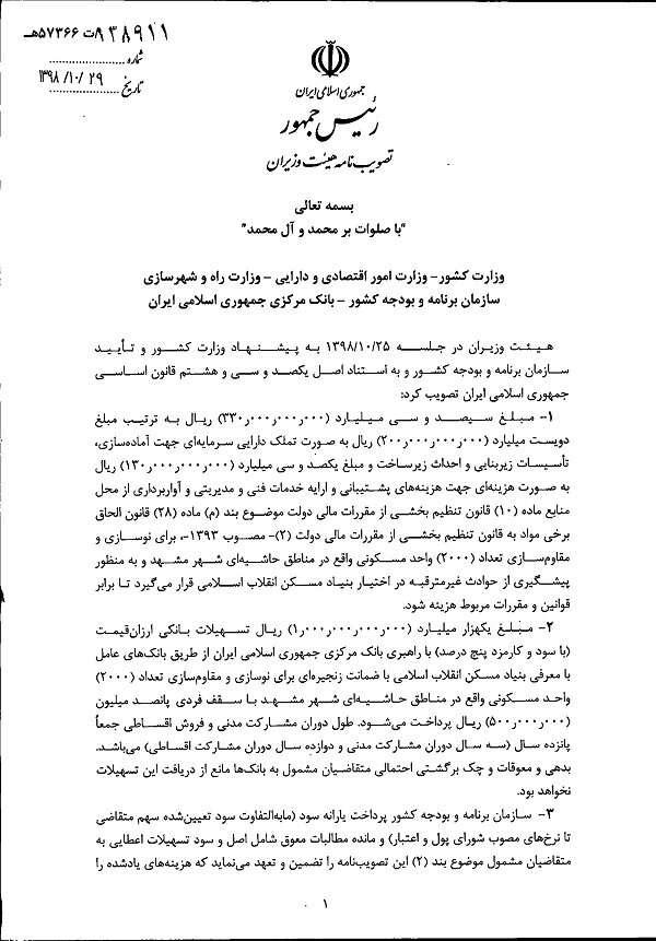 ساماندهی حاشیهنشینی مشهد به بنیاد مسکن واگذار شد+جزئیات تسهیلات