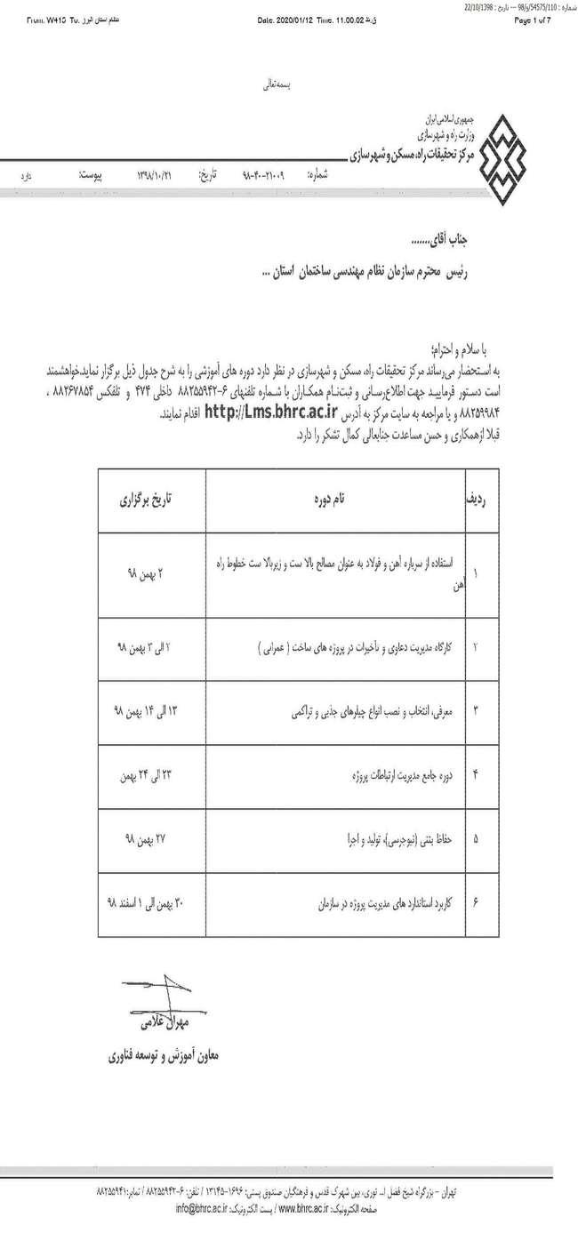 تقویم دوره های آموزشی مرکز تحقیقات راه، مسکن و شهر سازی در بهمن ماه ۹۸