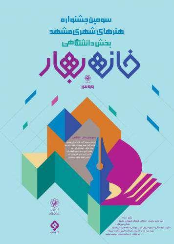 استقبال بینظیر دانشگاههای هنر از جشنواره هنر شهری مشهد