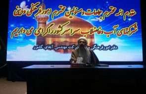 برگزاری گردهمایی ائمه جماعات و مسئولین فرهنگی شرکت های آب و فاضلاب کشور در مشهد