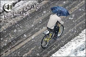 بشنوید| عمده فعالیت سامانه بارشی در نیمه شرقی کشور/ ورود سامانه بارشی جدید به کشور از فردا/ کاهش محسوس دما در روزهای جمعه و شنبه
