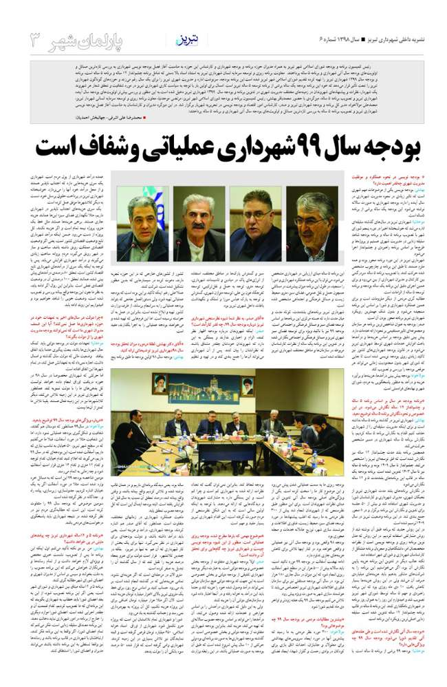 ششمین شماره نشریه «تبریز» با محوریت بودجه سال ۹۹ شهرداری منتشر شد