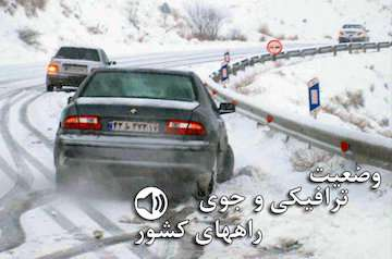 بشنوید|ترافیک نیمه سنگین در آزادراه قزوین-کرج/ بارش پراکنده برف از شمال غرب تا شمال شرق