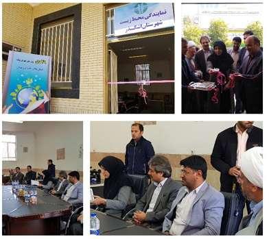 نمایندگی حفاظت محیط زیست شهرستان اشکذر افتتاح شد