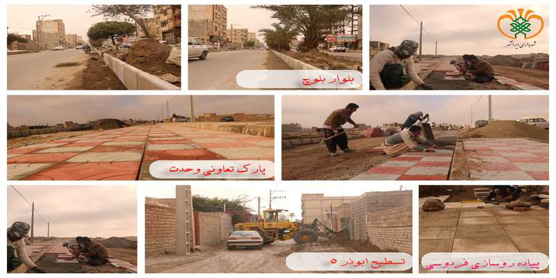 اقدامات خدماتی و عمرانی شهرداری در هفته دوم بهمن 98