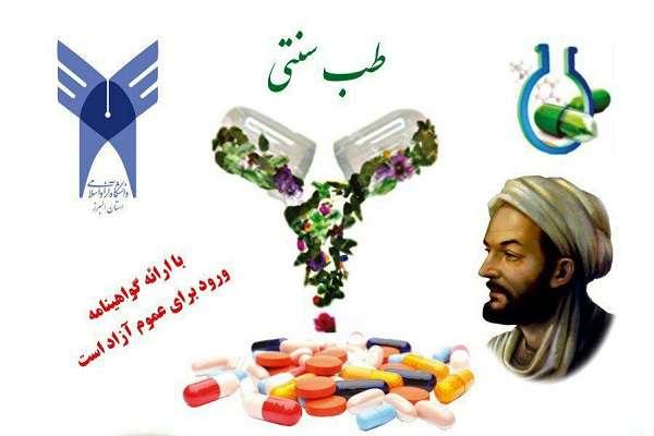 دوره های آموزشی دانشگاه آزاد اسلامی کرج در ماههای پایانی سال