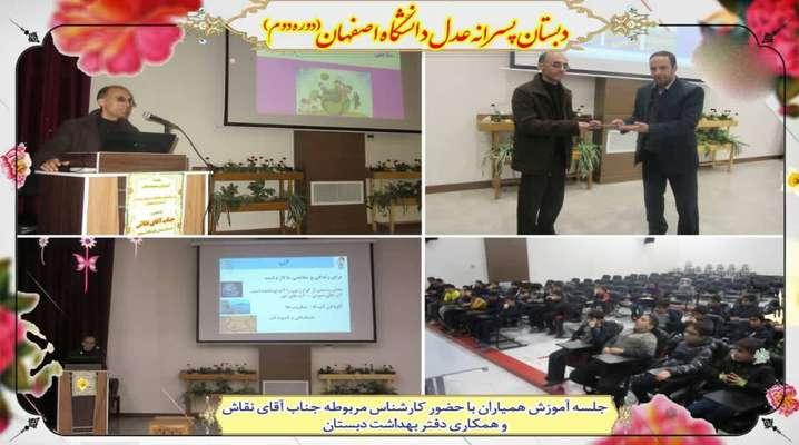 اجراي برنامه آموزش محيط زيست در دبستان پسرانه عدل دانشگاه اصفهان
