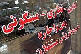 رهن و اجاره خانههای ۵۰ متری در مناطق مختلف تهران