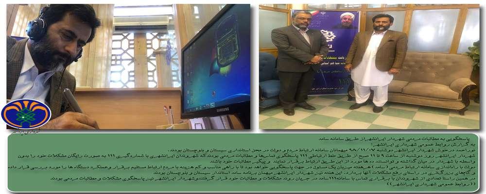 پاسخگویی به مطالبات مردمی شهردار ایرانشهراز طریق سامانه سامد