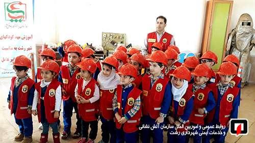 برگزاری آموزش ایمنی و آتش نشانی به 26 تن از کودکان مهد گام اول /آتش نشانی رشت