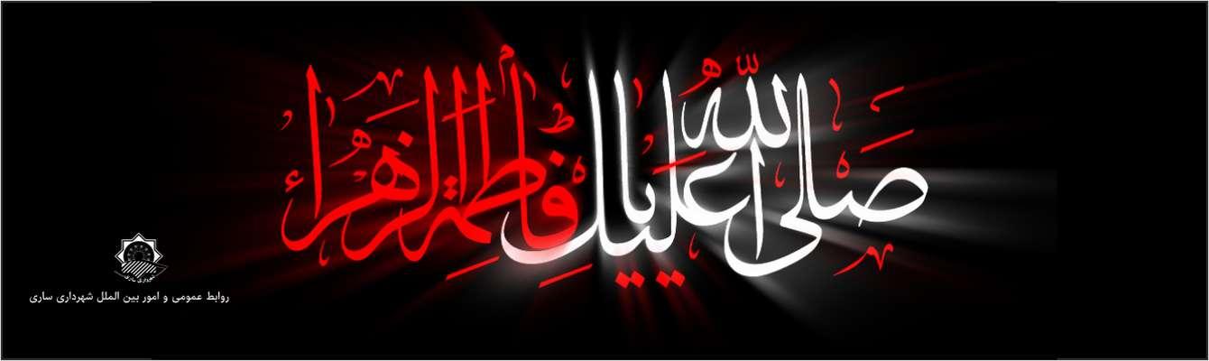 پیام تسلیت رییس شورای اسلامی شهر ساری و شهردار مرکز استان به مناسبت شهادت حضرت زهرا(س)