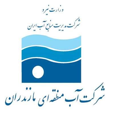 ۴۱ پروژه شرکت آب منطقه ای مازندران با سرمایه گذاری ۴۱۰...