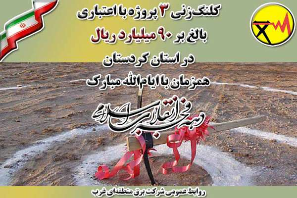 سه پروژه با اعتباری بالغ بر 90 میلیارد ریال در استان کردستان کلنگزنی میشود