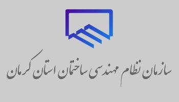 قابل توجه مهندسین بازرس گاز استان کرمان