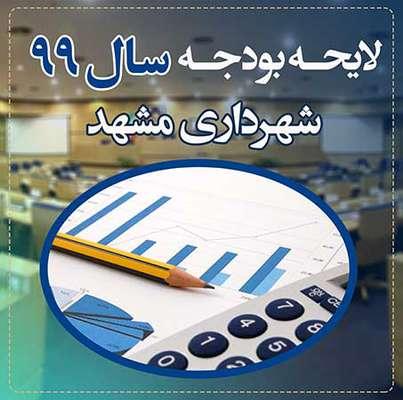لایحه آلبوم بودجه سال 99 شهرداری روی سایت شورای  ...